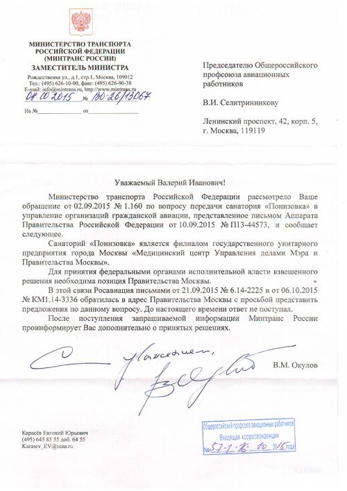 Руководство Министерства Транспорта